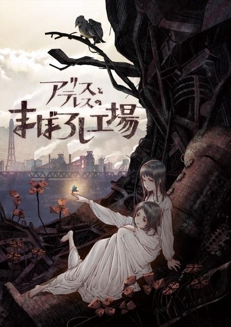 岡田麿里監督新作「アリスとテレスのまぼろし工場」発表 MAPPA制作で同社初のオリジナル劇場アニメに