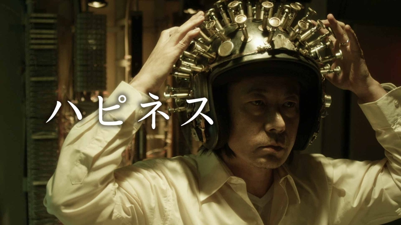 頭のツボを刺激するヘルメットで幸せがよみがえる SABU監督×永瀬正敏のSFヒューマンドラマ「ハピネス」8月11日配信開始