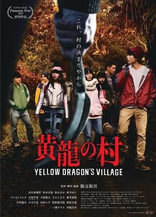 阪元裕吾監督「黄龍の村」、米テキサスファンタスティック・フェスト映画祭に出品決定