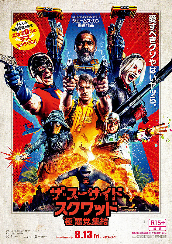 【全米映画ランキング】ジェームズ・ガン監督による新「スーサイド・スクワッド」が首位デビュー