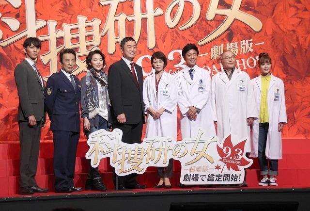 沢口靖子、「科捜研の女 劇場版」に自信 内藤剛志は佐々木蔵之介に対抗心「すごい役者っているんですね」