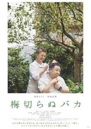 加賀まりこ、54年ぶりの主演作で自閉症の息子の母親に 塚地武雅が共演「梅切らぬバカ」ポスター&場面写真
