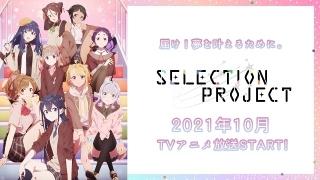 アイドルオーディションアニメ「SELECTION PROJECT」に大西沙織が出演 声や楽曲が流れる第2弾PV公開