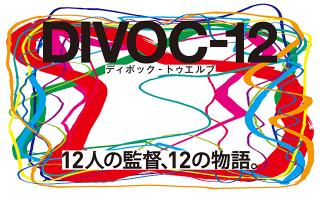横浜流星、松本穂香ら豪華キャスト集結! 「DIVOC-12」予告初披露&公開日決定
