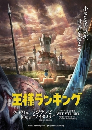 「王様ランキング」に梶裕貴、佐藤利奈、江口拓也ほか出演決定 各キャラのボイスを収録したPVも公開