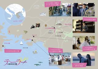ギリシャの旅気分が味わえる! 「テーラー」ロケ地イラストマップ公開
