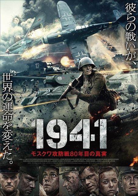 モスクワ攻防戦の真実を描く「1941」11月公開! ロシア国防省が機密解除した文書&資料を基に脚本作成