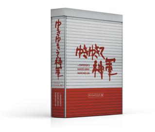 知らぬ存ぜぬは許しません!「ゆきゆきて、神軍」リマスターBD限定版「大神軍BOX」12月3日発売