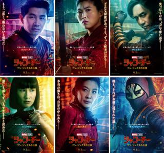 マーベル新ヒーロー「シャン・チー」物語の鍵を握る6人! キャラポスター公開
