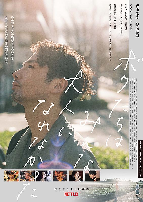 森山未來主演「ボクたちはみんな大人になれなかった」ティーザー予告公開 ヒグチアイ「東京にて」と限定コラボ