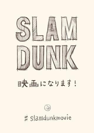 劇場アニメ「SLAM DUNK」22年秋公開 原作者の井上雄彦が監督・脚本ほか制作スタッフが明らかに