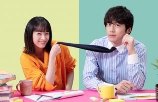 清野菜名&坂口健太郎が偽装夫婦に! 新ドラマ「婚姻届に判を捺しただけですが」10月スタート