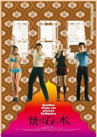 フランソワ・オゾン監督の初期代表作「焼け石に水」 8月20日から35ミリフィルムでリバイバル上映