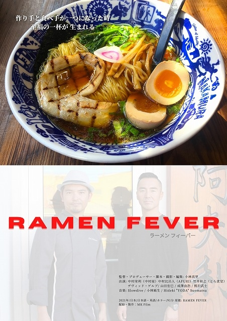 ラーメンの世界的な熱狂ぶり、天才兄弟の生き様に焦点を当てた「RAMEN FEVER」予告完成
