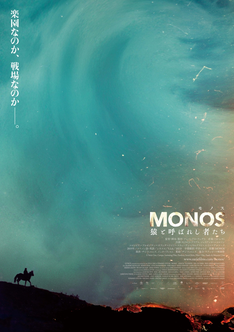 コロンビアのゲリラ組織の少年少女たちを描いた衝撃のサバイバルドラマ「MONOS 猿と呼ばれし者たち」予告編