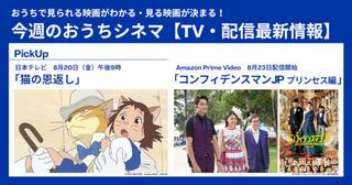 【テレビ/配信映画リスト 8月19日~25日】「耳をすませば」の世界を共有するアニメ作品が金曜ロードショーで放送