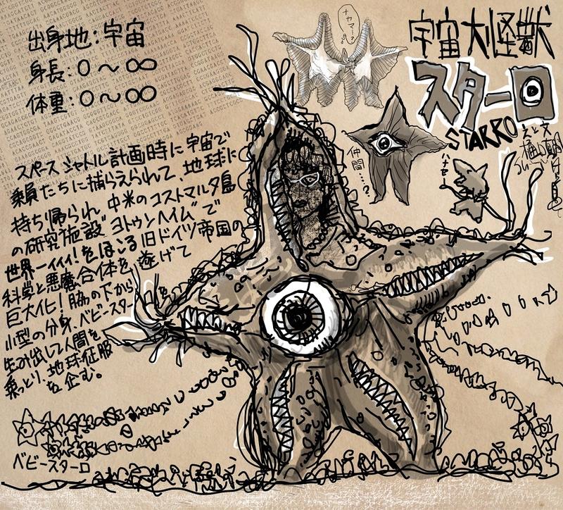 【ネタバレ注意】特撮映画の名手・樋口真嗣、「新スースク」の巨大怪獣を描き下ろし!