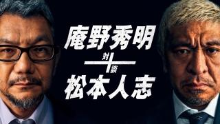 庵野秀明×松本人志、初対談が実現 8月20日からAmazon Prime Video独占配信