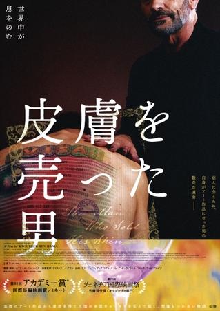 """背中一面のタトゥーで""""アート作品""""となった男の数奇な運命 「皮膚を売った男」ポスター公開"""