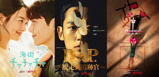 Netflix新作韓ドラ3作品 予告編&キービジュアルが一挙公開! シン・ミナ、チョン・へイン主演作が近日配信