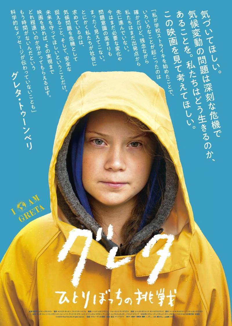 少女がたったひとりで始めたストライキが世界に広がる! 環境活動家グレタ・トゥーンベリのドキュメンタリー予告編