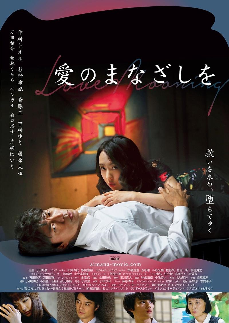 救いを求め、堕ちてゆく――万田邦敏監督新作「愛のまなざしを」公開日&ポスター発表