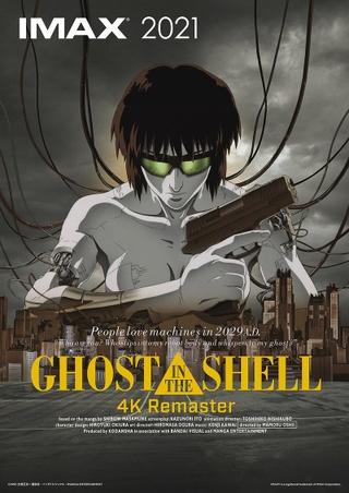 「GHOST IN THE SHELL 攻殻機動隊」4Kリマスター版がIMAX上映! 9月17日に日米同時公開