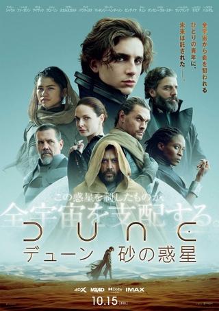 壮大な宇宙戦争の幕が上がる 「DUNE デューン 砂の惑星」日本版予告公開