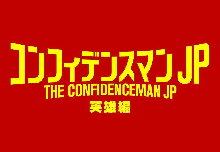 「コンフィデンスマンJP 英雄編」の舞台はマルタ島! 甲冑姿のキャスト陣が新作を語る映像披露