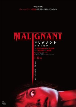 ジェームズ・ワン最新オリジナルホラー「マリグナント」殺人現場を疑似体験する予告編
