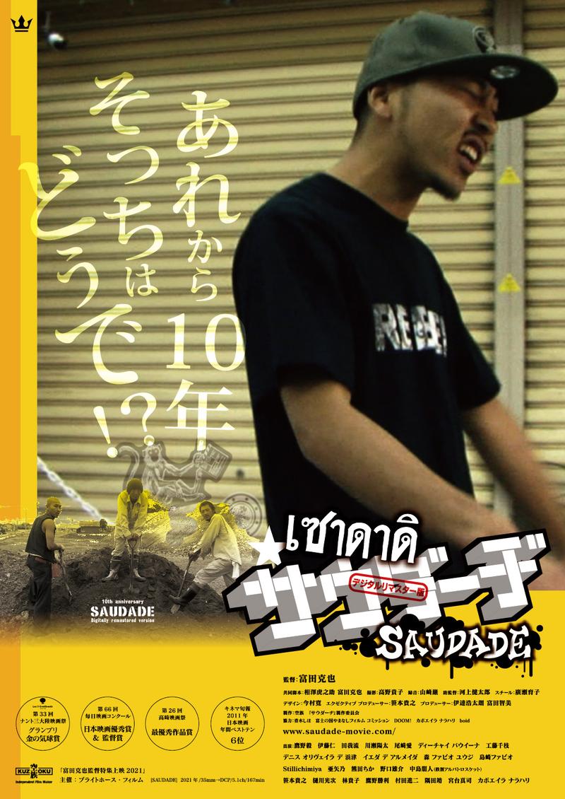 空族・富田克也監督「サウダーヂ」公開10周年 10月23日からデジタルリマスター版上映