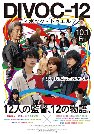 横浜流星、松本穂香らが12の物語を紡ぐ「DIVOC-12」本ポスター完成 豪華追加キャストも発表