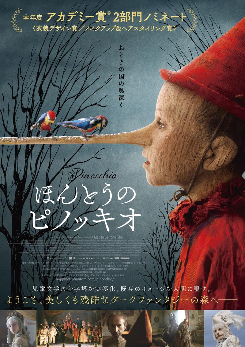 「ピノッキオ」の本当の姿を知っていますか? アカデミー賞ノミネートのダークファンタジー、11月5日公開