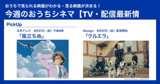 【テレビ/配信映画リスト 8月26日~9月1日】「風立ちぬ」「ブラックホーク・ダウン」がテレビ放送