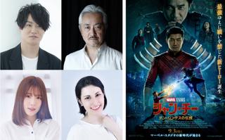 細谷佳正、マーベルの新ヒーローに! 「シャン・チー」吹き替え版声優発表
