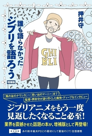 押井守監督がジブリ作品を語りつくす書籍、鈴木Pとの往復書簡など増補して発売