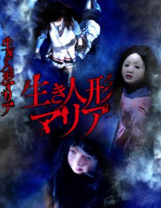 【ホラー映画コラム】「生き人形マリア」これまでにない凄まじいインパクトを放つ人形ホラー