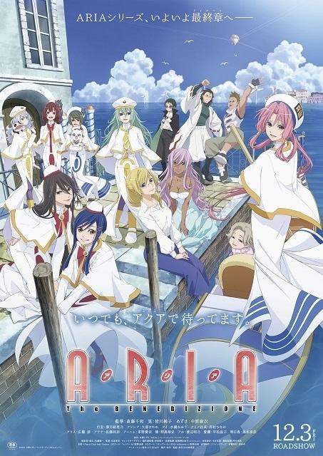 「ARIA The BENEDIZIONE」12月3日公開決定 平松晶子、島本須美が出演、牧野由依が主題歌担当