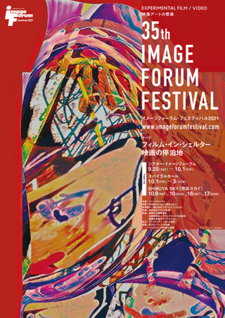 先鋭的・実験的な話題作が世界から結集! 映像アートの祭典「イメージフォーラム・フェスティバル2021」9月25日開催
