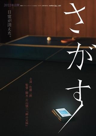 「岬の兄妹」片山慎三監督、佐藤二朗とタッグ! 商業映画デビュー作「さがす」釜山国際映画祭に正式出品