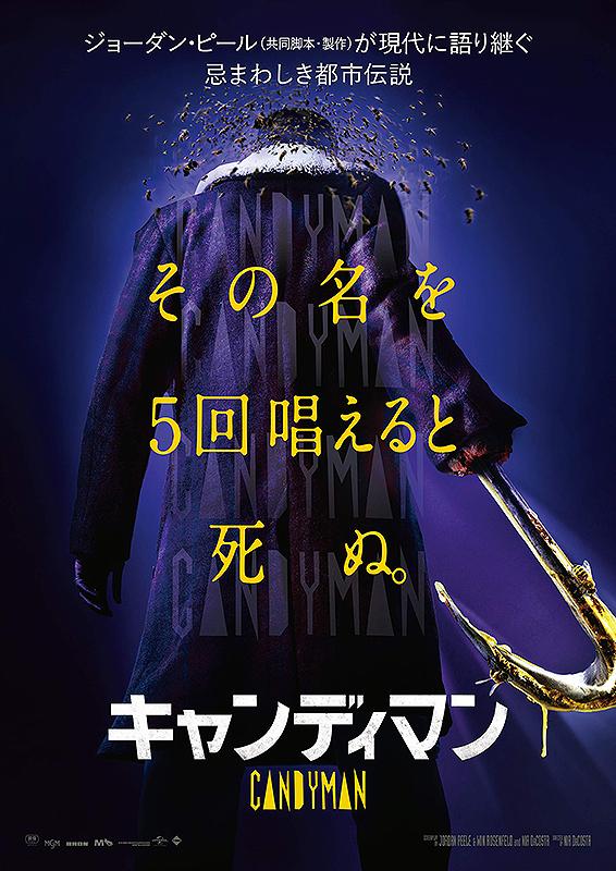 【全米映画ランキング】ジョーダン・ピール製作・脚本の「キャンディマン」が首位デビュー
