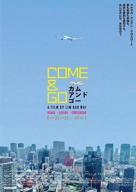 リム・カーワイ新作「カム・アンド・ゴー」11月19日公開! アジア9カ国・地域から集結したキャストが競演