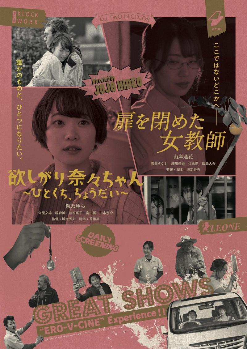 城定秀夫監督のエロVシネ最新作「欲しがり奈々ちゃん」「扉を閉めた女教師」が10月劇場公開