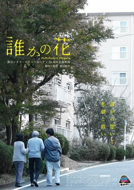奥田裕介監督「誰かの花」公開日決定! ポスタービジュアル&場面写真も披露