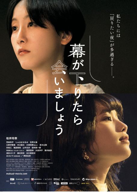 松井玲奈&筧美和子が姉妹を演じる「幕が下りたら会いましょう」 売れない劇作家が、妹の死と向き合う予告編