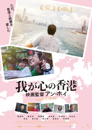 香港と映画を愛したアジアの女性監督のトップランナーの40年を映す「我が心の香港 映画監督アン・ホイ」11月6日公開