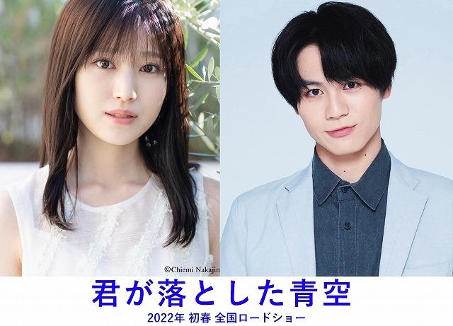 福本莉子&松田元太、タイムリープ・ラブストーリーに主演! 「君が落とした青空」実写映画化