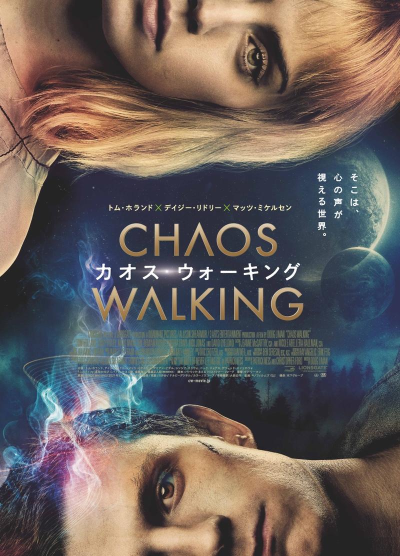 人類の新天地で生まれた恋の行方は――トムホ&デイジー&マッツ共演「カオス・ウォーキング」ポスター&キャスト画像公開
