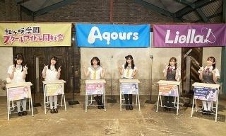 「ラブライブ!」年末に「Aqours」ワンマン&「Aqours」「虹ヶ咲」「Liella!」年越しライブ開催