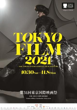 第34回東京国際映画祭ポスター完成 コシノジュンコがデザイン